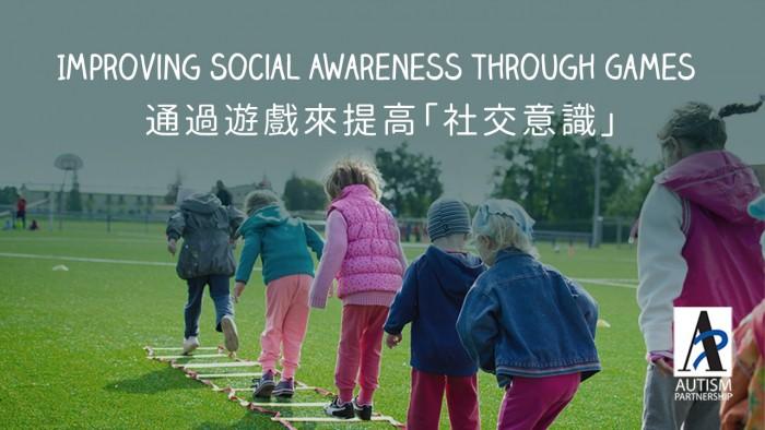 autismpartnership_improving-social-awareness-through-games