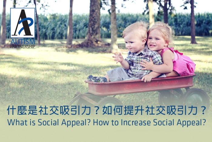 autismpartnership_social_appeal