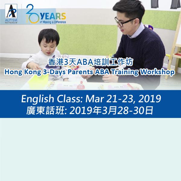 Hong Kong 3-Days Parents ABA Training Workshop