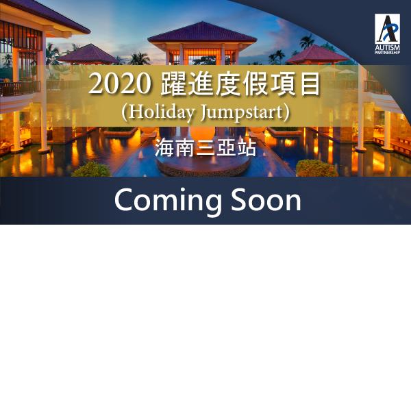 2020 Holiday Jumpstart Program – Hainan, Sanya