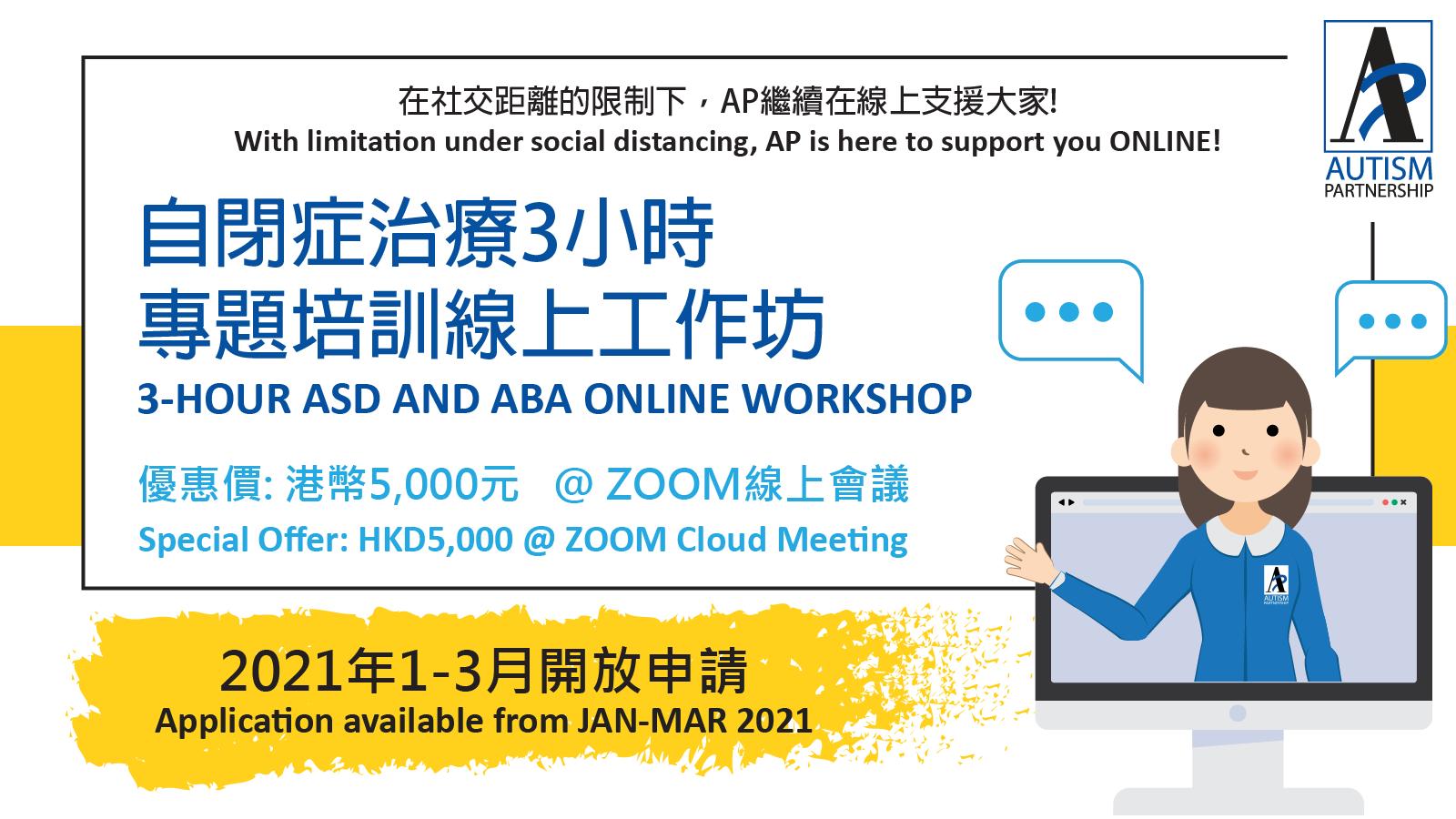 banner_3-hour-online-workshop2021_fb