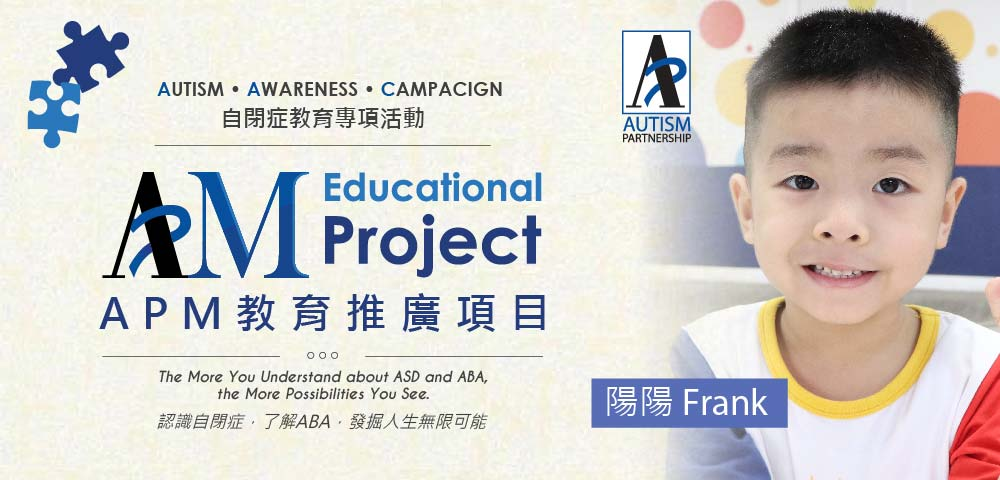 banner_apm-educational-project_3rd-yueng_biling