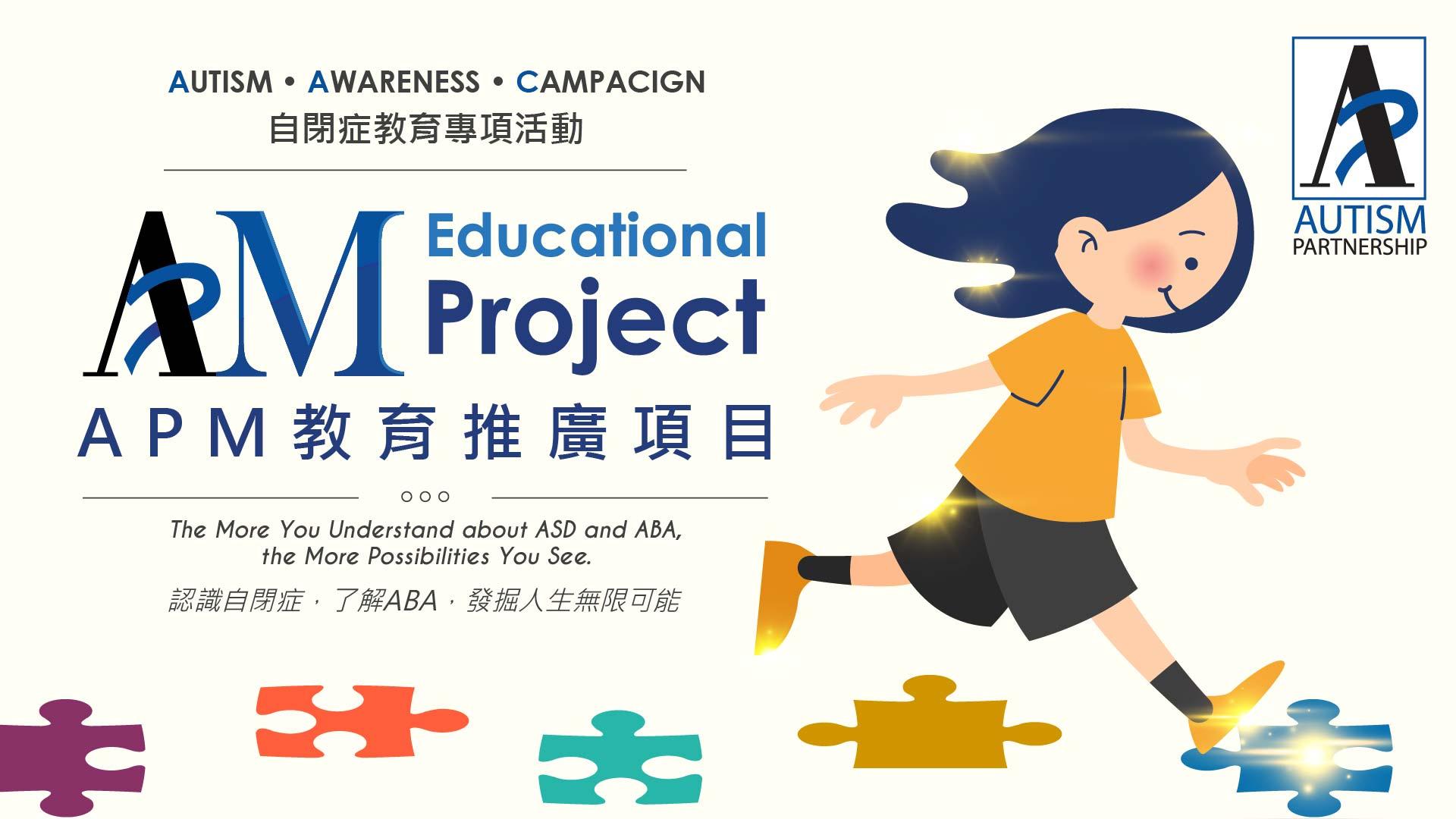 banner_apm-educational-project_2020_fb_bi