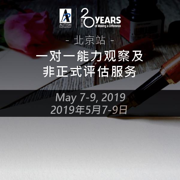 banner_bj-consultation-2019_fi