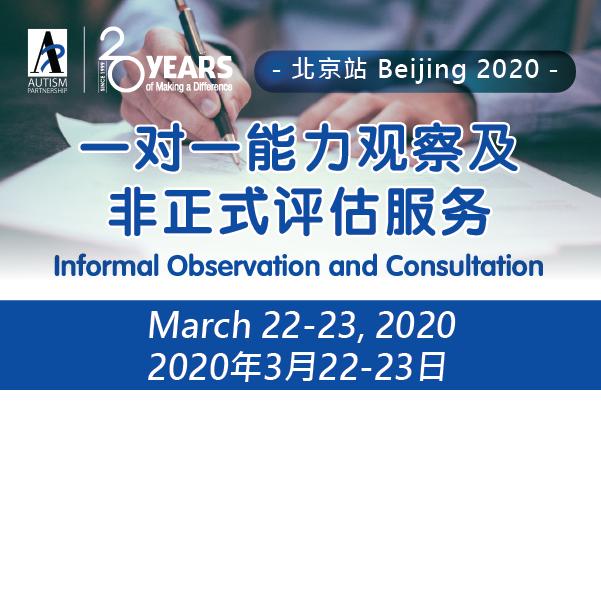 banner_beijing-informal-observation-2020_fi