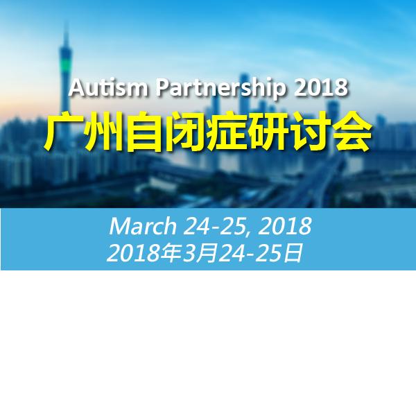 Autism Partnership Guangzhou Autism Conference 2018