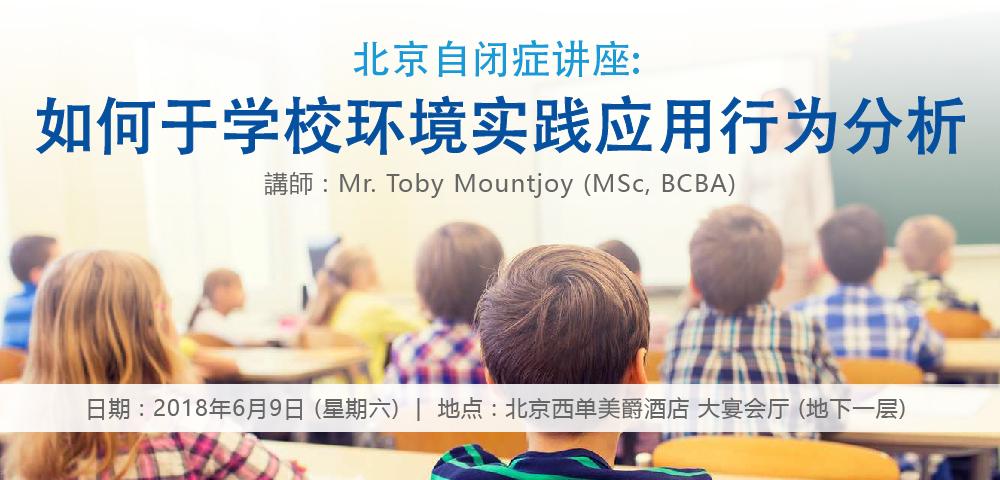 Autism Partnership - Beijing Autism Seminar: Application of ABA in School Setting