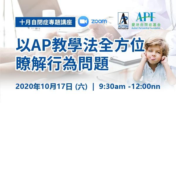 十月自閉症專題講座——以AP教學法全方位瞭解行為問題