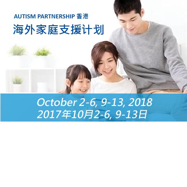 Shanghai Oversea Family Support Program
