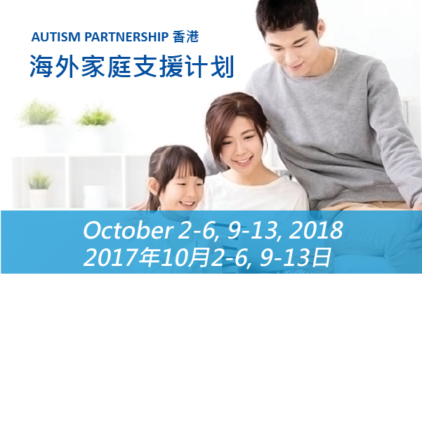 Autism Partnership Shanghai Oversea Family Support Program 海外家庭支援计划