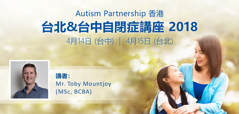 Autism Partnership 台北&台中自閉症講座 Taipei & Taichung Autism Seminar 2018