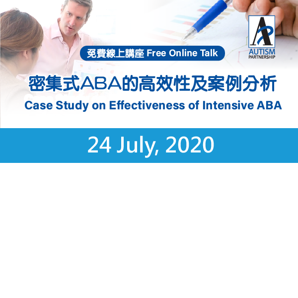 Autism Partnership免費線上講座:密集式ABA的高效性及案例分析