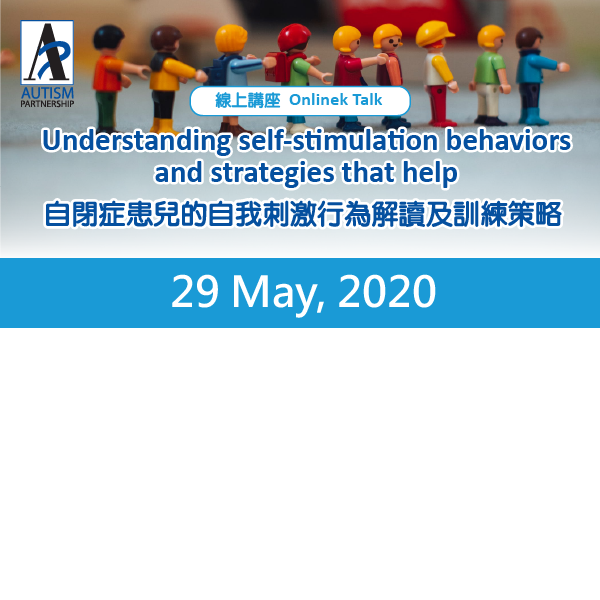 線上講座:自閉症患兒的自我刺激行為解讀及訓練策略