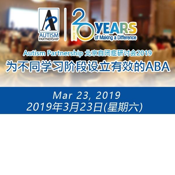 Autism Partnership北京自闭症研讨会2019:为不同学习阶段设立有效的ABA