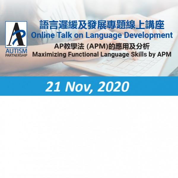 語言遲緩及發展專題線上講座 – AP教學法 (APM)的應用及分析