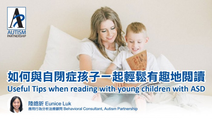 blog_autismpartnership_article_eunice_useful-tips-when-reading-with-young-children-with-asd_fi