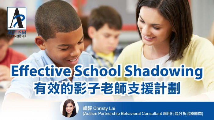blog_effective-school-shadowing_bi
