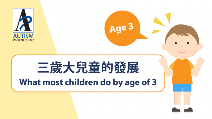 by-age-of-3_article