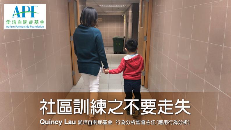 Autism Partnership - Quincy Lau - Community Training: Do Not Get Lost