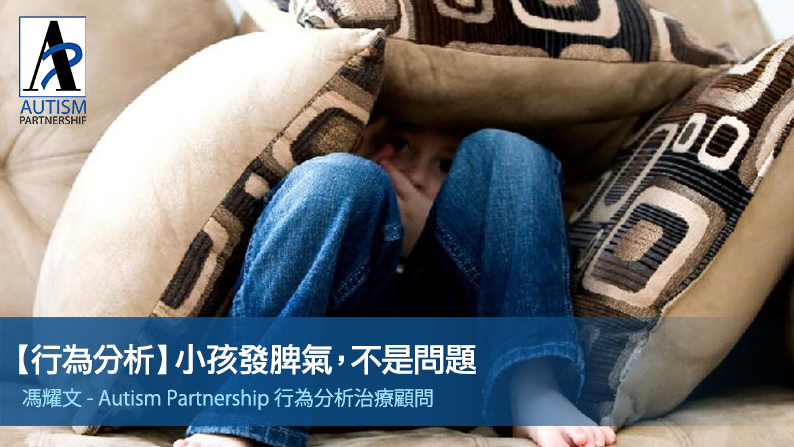 Autism Partnership - Raymond Fung - Behavior Analysis - It's Ok For Your Child To Have Tantrums