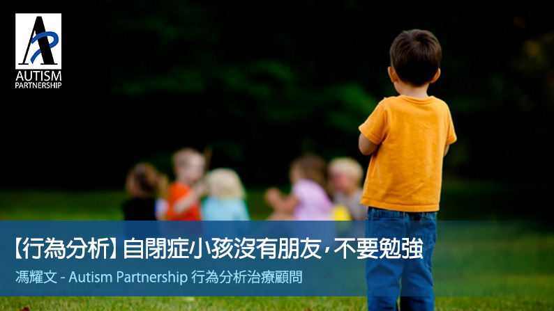 fi_raymondfung_if-child-has-no-friends-dont-be-obstinate