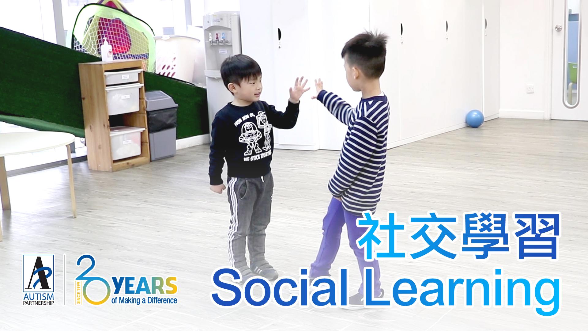 fi_social-learning