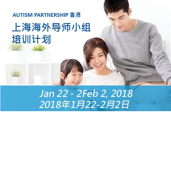 autism partnership_ttt-program-shanghai-2018
