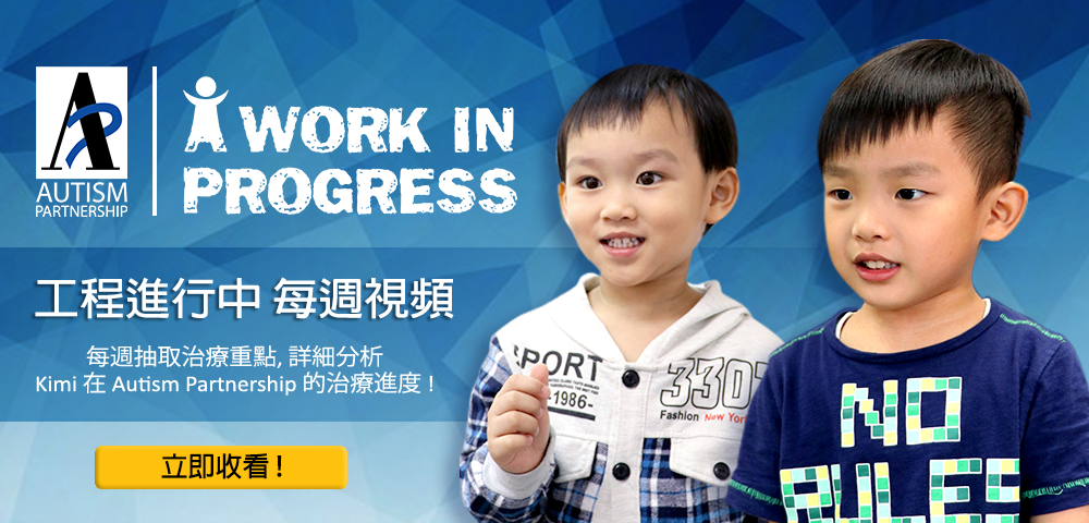 Autism Partnership A Work in Progress Weekly video 工程進行中 每週視頻