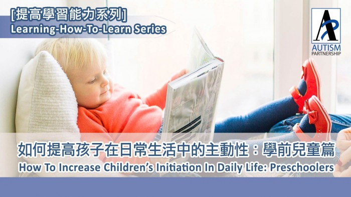 how-to-increase-childrens-initiation-in-daily-life-preschoolers-banner-01