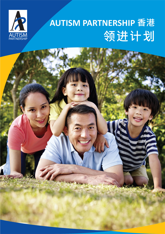 Autism Partnership AP Hong Kong 領進計劃 下載 培訓 定期會面 錄影治療 不同療效的比較 DTT自閉症 發問 臨床心理學家 行為顧問 治療師 ABA 應用行為分析 社交技巧 行為問題 協康 專業評估 個人化 治療 行為問題 語言 認知 家長培訓 教師培訓 到校支援 工作坊 孤獨症 國際認證 行為分析師 兒童訓練 大肌肉 小肌肉生活技能 早期教育及訓練中心 實證 專注力不足 度身訂造 課程 行為獎勵 實踐培訓 互動教學法 代幣 強化物 規則 習慣eating habit 缺乏專注力 攻擊性行為 自我刺激 感官反應刻板 固執 不合作 教導自閉症兒童的新穎方法 ABA教學 普通話 中國 內地 mainland國語 自發性 Q&A 溝通 發問問題 Ask question